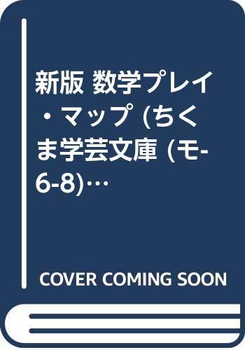 [画像:新版 数学プレイ・マップ (ちくま学芸文庫 (モ-6-8))]