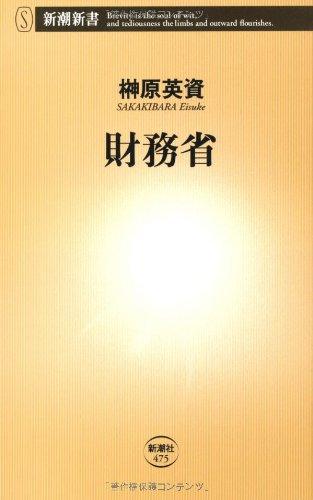 財務省 (新潮新書)