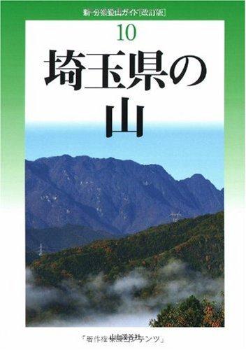 改訂版 埼玉県の山 (新・分県登山ガイド 改訂版)