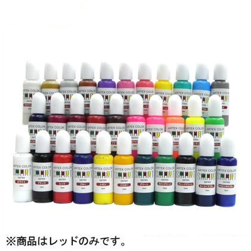 論理的に媒染剤幹エアテックス カラースマートシリーズ レッド ACS03
