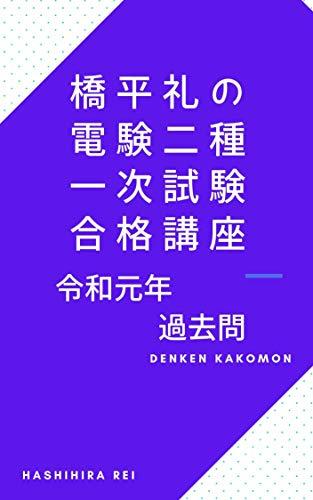 橋平礼の電験二種一次試験 合格講座 令和元年 過去問