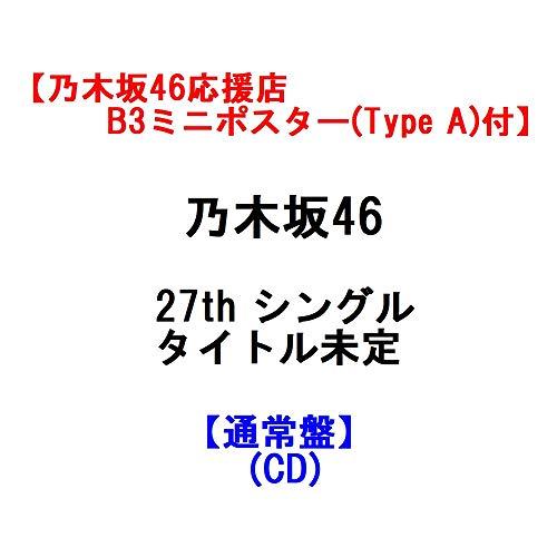 【乃木坂46応援店B3ミニポスター(Type A)付】 乃木坂46 27th シングル タイトル未定 【通常盤】(CD)