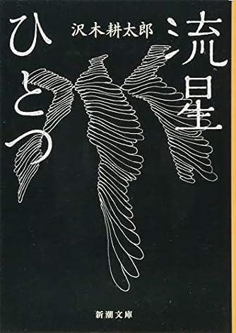 流星ひとつ (新潮文庫)