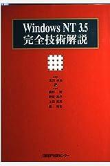 WINDOWS NT 3.5完全技術解説 単行本