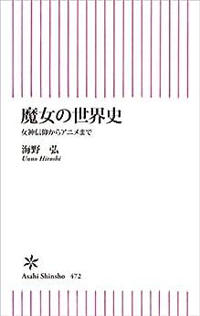 [海野弘]の魔女の世界史 女神信仰からアニメまで (朝日新書)