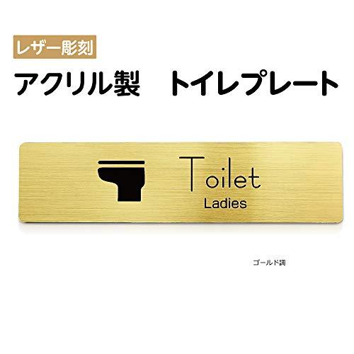 室名札 アクリル表札 アクリル製 トイレプレート ドアプレート アクリル二層板 屋外対応 貼るだけ レーザー彫刻 おしゃれなデザイン表札 160mm×40mm toilet sign plate ni-so-014 (ゴールド調)