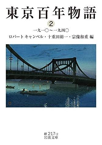 東京百年物語2 一九一〇~一九四〇 (岩波文庫)