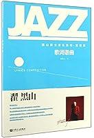 歌词谱曲/黑山爵士音乐系列·旋律篇