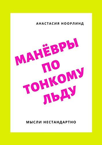 Манёвры потонкомульду: Мысли нестандартно (Russian Edition)