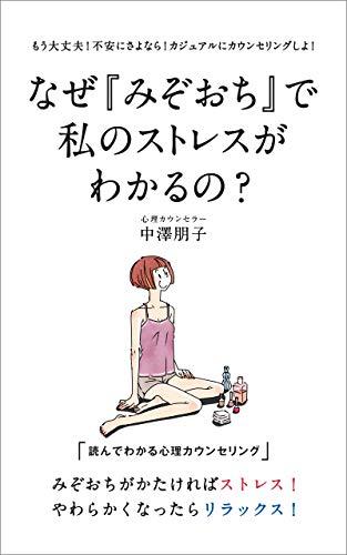 NAZE MIZOOCHI DE WATASHINO SUTORESU GA WAKARUNO: MOU DAIJYOUBU FUAN NI SAYONARA KAJYUARUNI KAUNSERINGU SHIYO (Japanese Edition)