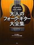 はじめての ひさしぶりの 大人のフォーク・ギター 大全集 (楽譜)