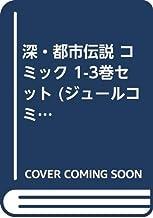 深・都市伝説 コミック 1-3巻セット (ジュールコミックス)