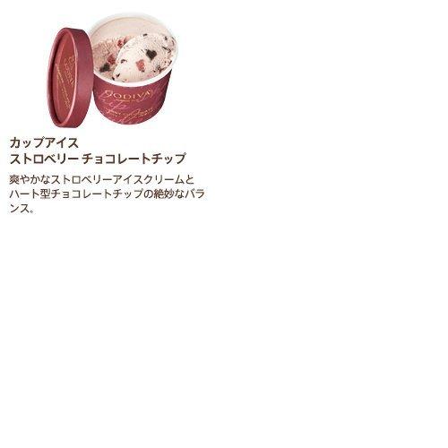 ゴディバ(GODIVA)カップアイス&タルト8個入