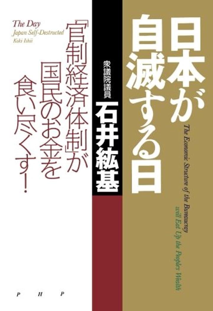 ペルメルジャーナル相談する日本が自滅する日 「官制経済体制」が国民のお金を食い尽くす!