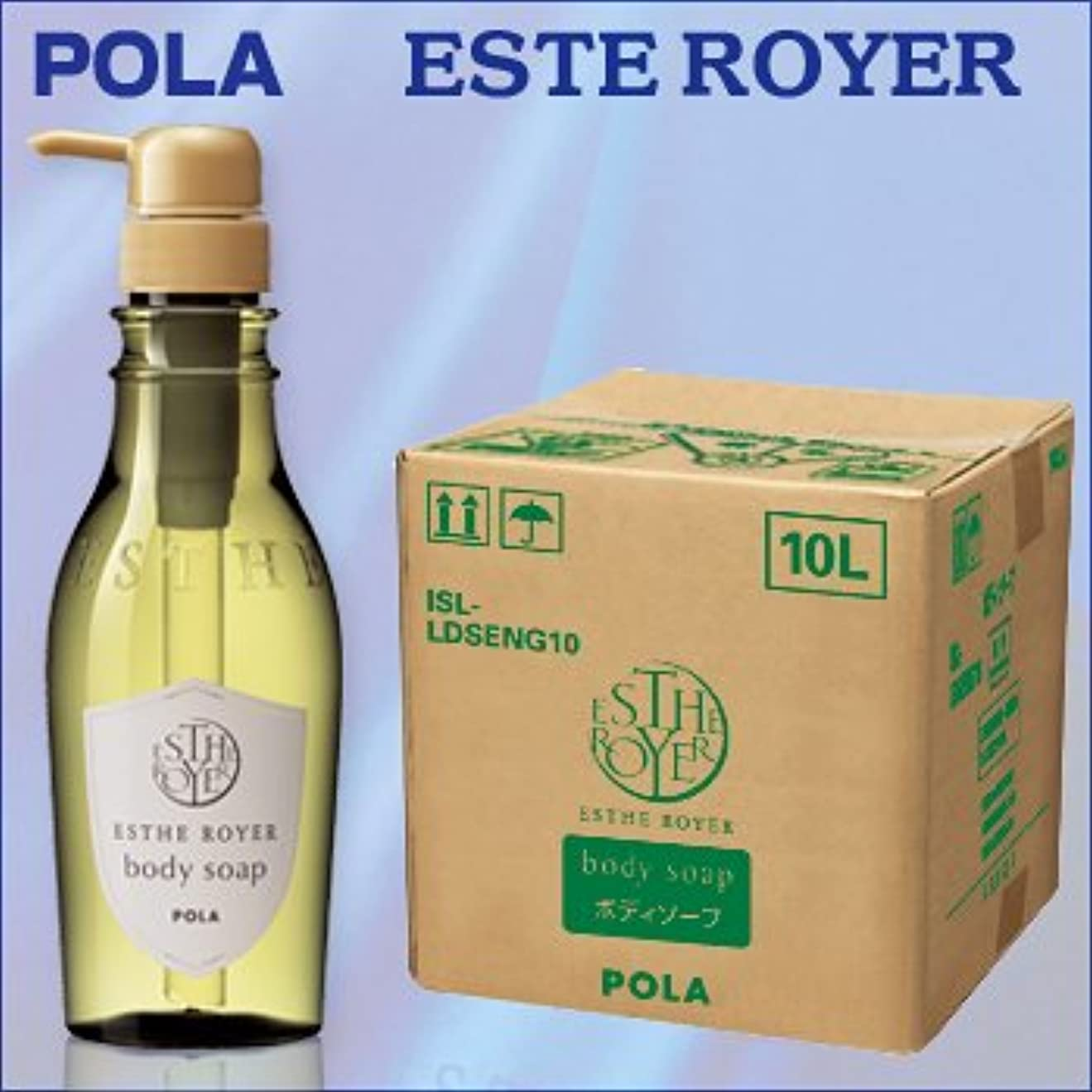 根絶するフリンジうねるPOLA エステロワイエ 業務用ボディソープ 10L (1セット10L入)