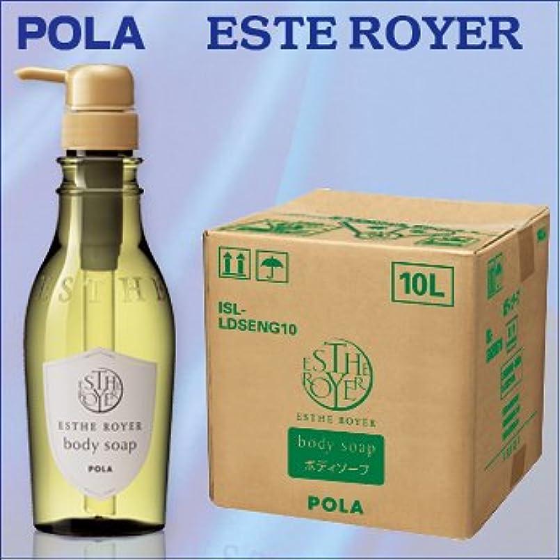 ファウルベンチャー貨物POLA エステロワイエ 業務用 ボディソープ 10L