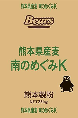 国産 【 強力粉 】 熊本製粉 パン用 小麦粉 南のめぐみK 25kg 業務用 熊本県産 小麦使用