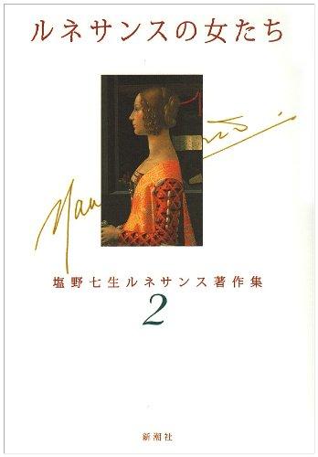 ルネサンスの女たち (塩野七生ルネサンス著作集)の詳細を見る