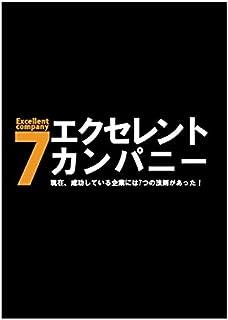 エクセレントカンパニー -現在、成功している企業には7つの法則があった!-
