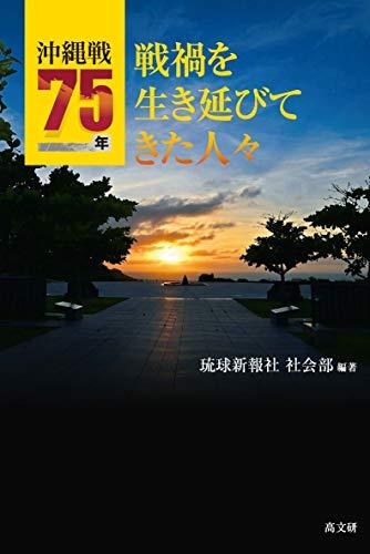 沖縄戦75年 戦禍を生き延びてきた人々