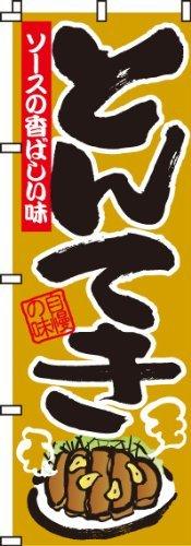 のぼり とんてき(豚テキ・豚てき) 0190030IN