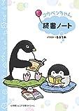 コウペンちゃん読書ノート (小学館ジュニア文庫スペシャル)