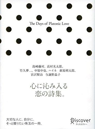 ディスカヴァー・トゥエンティワン『The Days of Platonic Love 恋の詩の本』