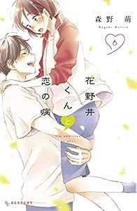 花野井くんと恋の病(6) (デザートコミックス)