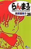 らんま1/2〔新装版〕(26) (少年サンデーコミックス)の画像