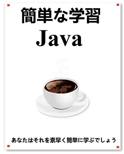 簡単な学習 Java: 初心者がJavaをより速く、より速く学ぶために一歩一歩