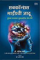Subconscious Mindchi Jadu Telepsychics - Tapping Your Hidden Subconscious Power - Marathi