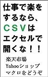仕事で楽をするなら、CSVはエクセルで開くな!!: 楽天市場、Yahooショップオーナー様へ。マクロをどうぞ。