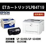 EPSON ETカートリッジLPB4T19 純正汎用品