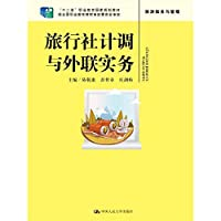 Travel agency twelfth five-year plan adjustment and outreach practice for teaching vocational education country(Chinese Edition)