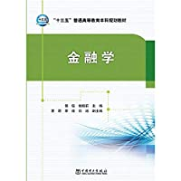 Thirteen Five general higher education planning materials Undergraduate Finance(Chinese Edition)