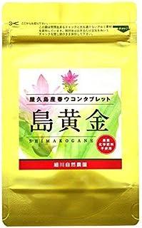 島黄金 粒タイプ『お徳用600粒』(屋久島産 春ウコン)