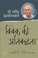 Vivek Ki Pratibaddhata