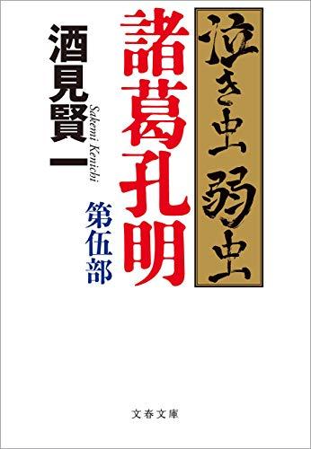泣き虫弱虫諸葛孔明 第伍部 (文春文庫)