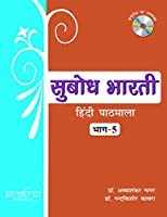 Subodh Bharti Hindi Pathmala Bhag for Class 5 (2019 Exam)