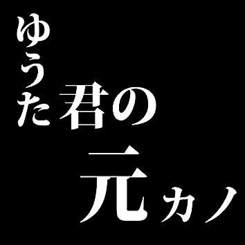 Yutakun No Motokano