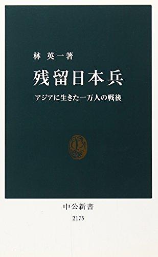 残留日本兵 - アジアに生きた一万人の戦後 (中公新書)