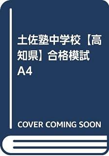 土佐塾中学校【高知県】 合格模試A4