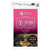 アミノ酸 サプリ モリンガ 美黒酢 クコの実 美酢 ココナッツオイル セラミド 含有パイナップルエキス 90粒 約30日分