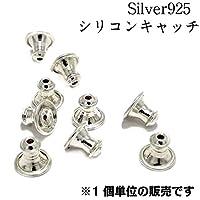 [-925-セレクト] Silver925 シリコンキャッチ 1個売り シルバー925 ピアスキャッチ
