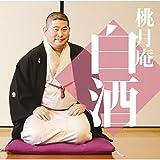 Ujiko Juu