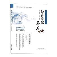 经济学家茶座(第86辑)