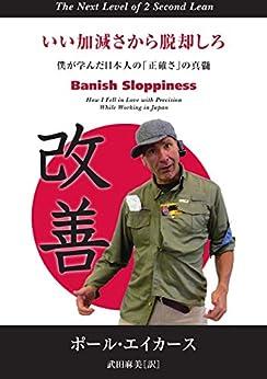 [ポール・エイカース]のいい加減さから脱却しろ: 僕が学んだ日本人の「正確さ」の真髄