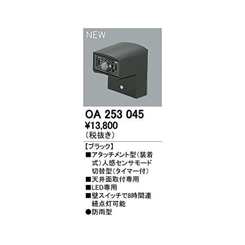 ODELIC(オーデリック) 【工事必要】 おまかセンサ・指定LED器具用 屋外用アタッチメント型 人感センサモード切替型【天井面用】 ブラック:OA25.