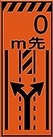 工事看板「m先(車線減)」 550X1400 プリズム高輝度反射 オレンジ 枠付 19角