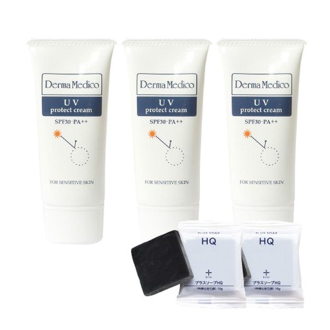 慢摂動イディオムダーマメディコ UVプロテクトクリーム (3本+ミニソープ2個セット)